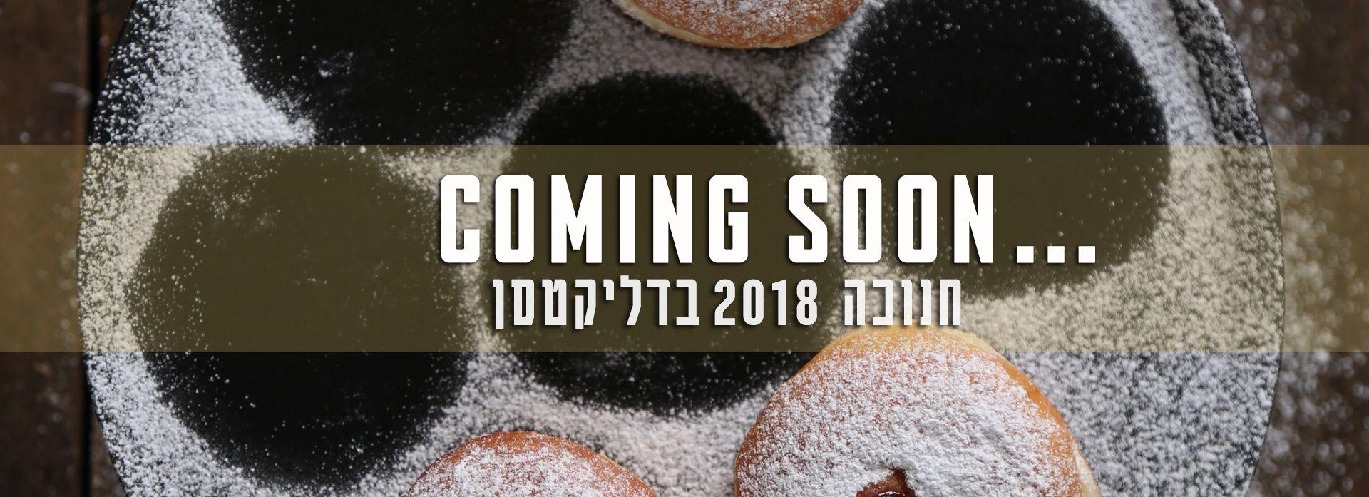 חנוכה 2018