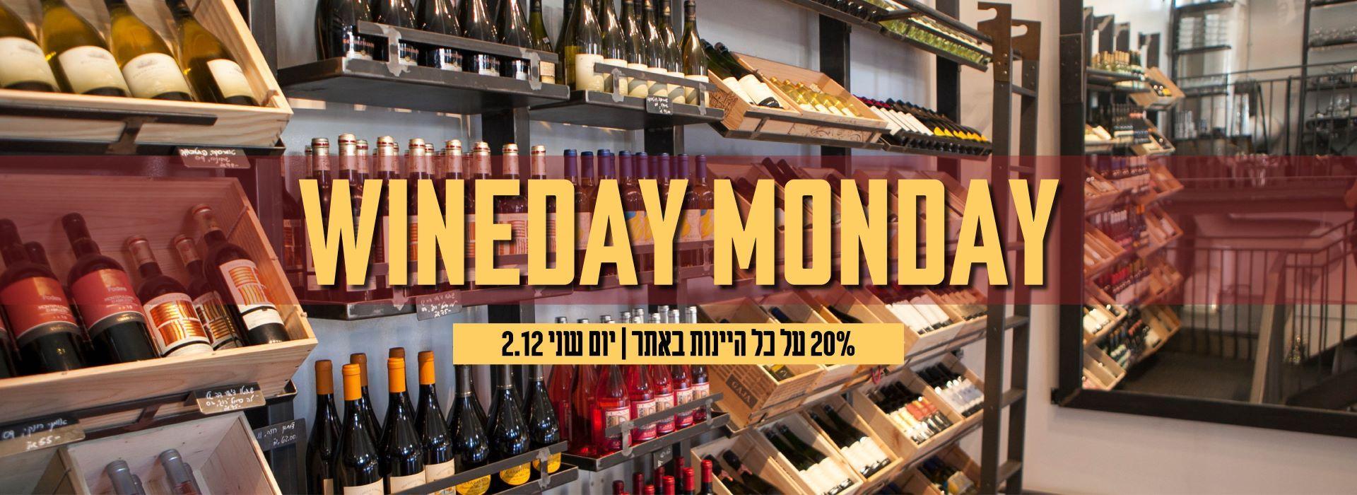 יינות ומשקאות
