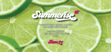 Summerise - חגיגות היום הארוך ביותר בשנה